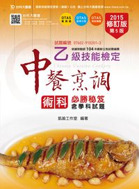 中餐丙級模擬試題